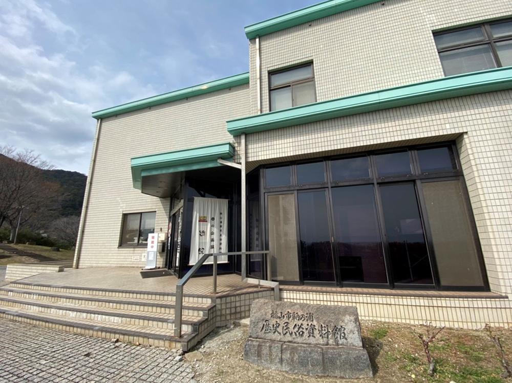 鞆の浦歴史民俗資料館