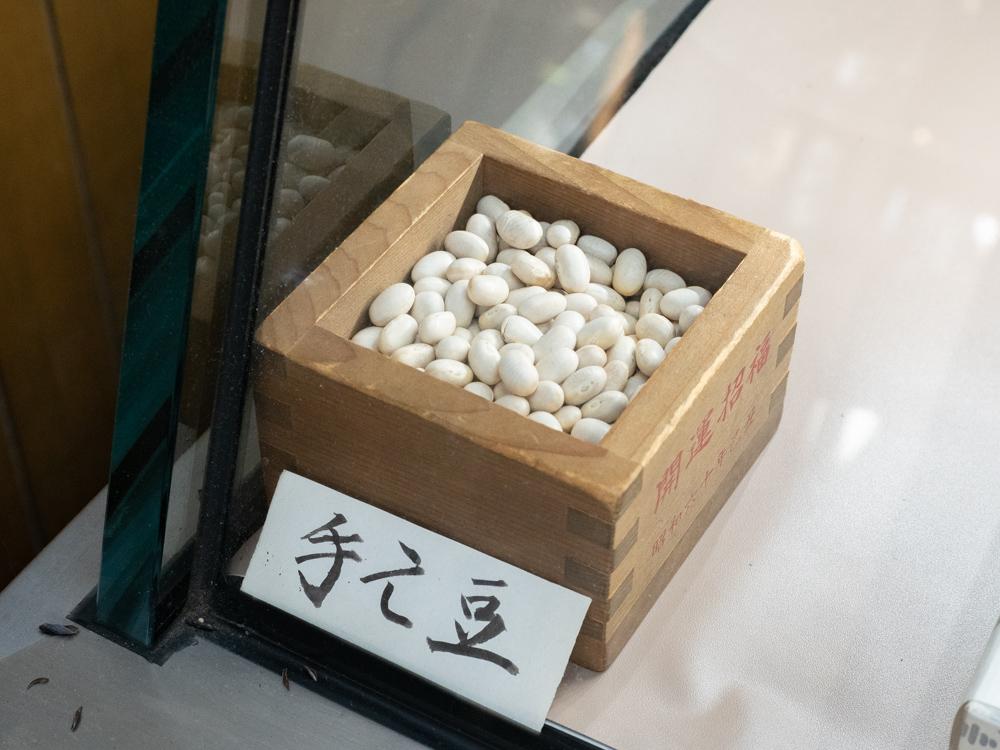 富久屋:手亡豆
