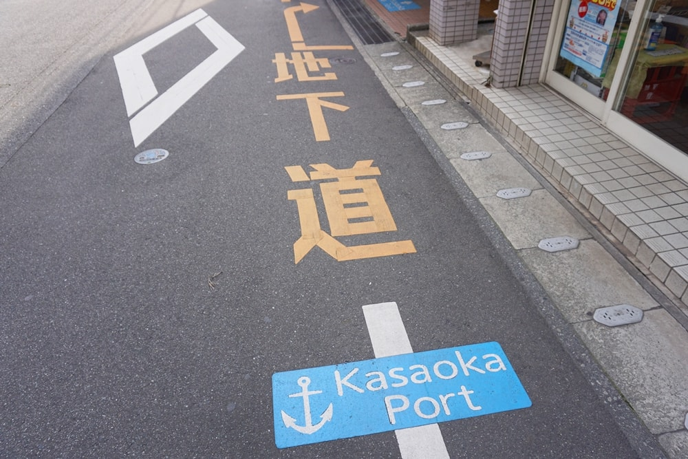 地下道/KasaokaPort
