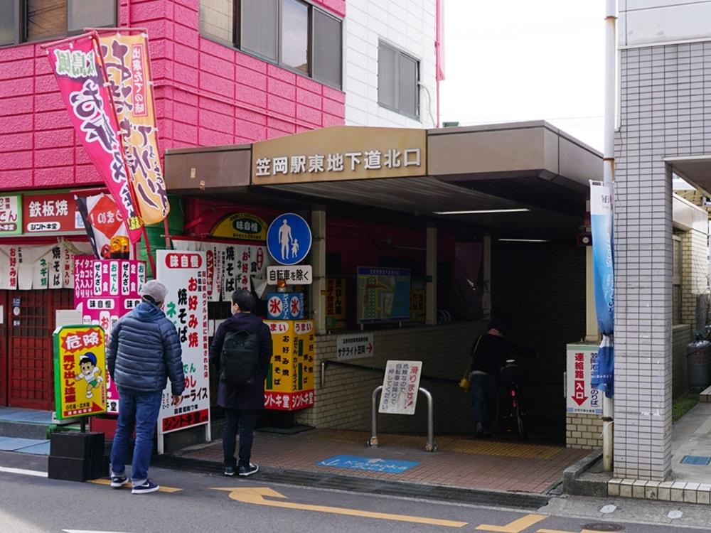 笠岡駅東地下道北口