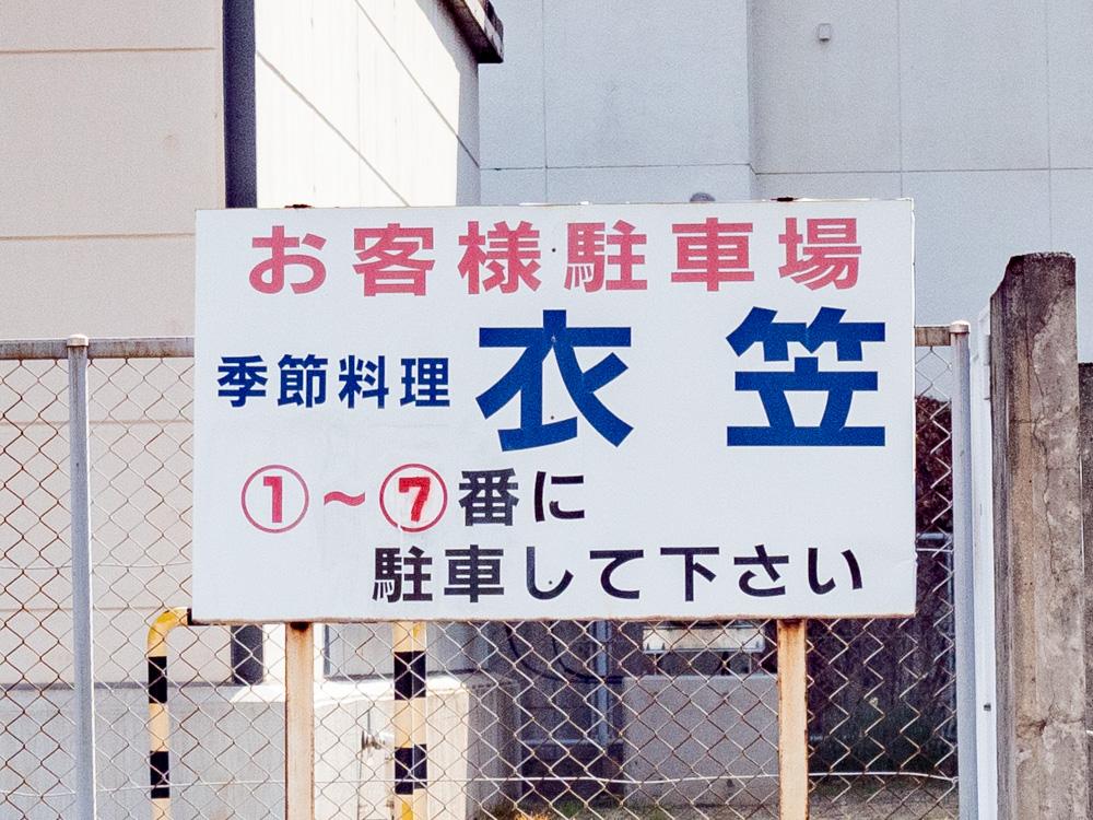 衣笠:駐車場