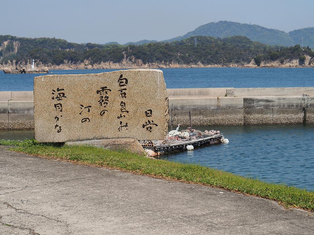 白石島の碑