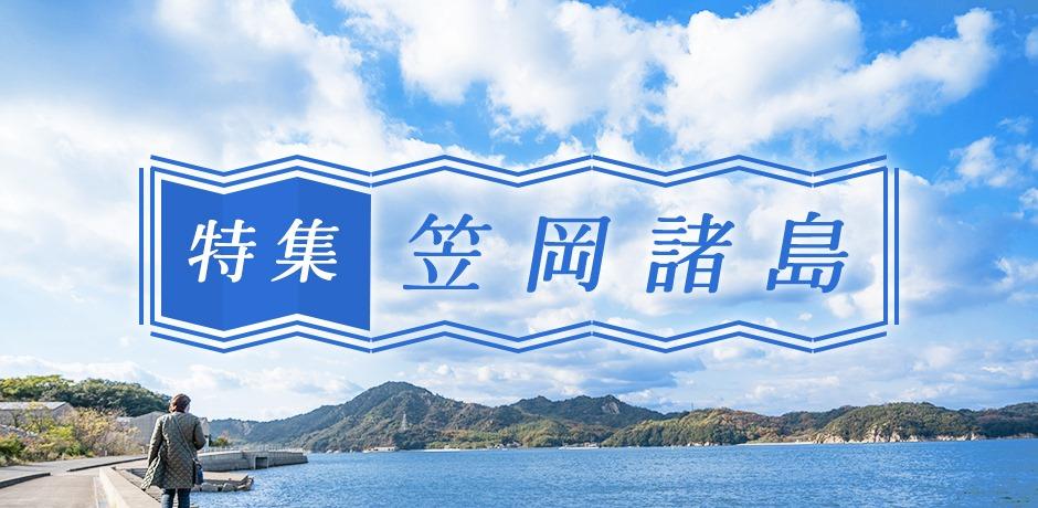 笠岡諸島 特集