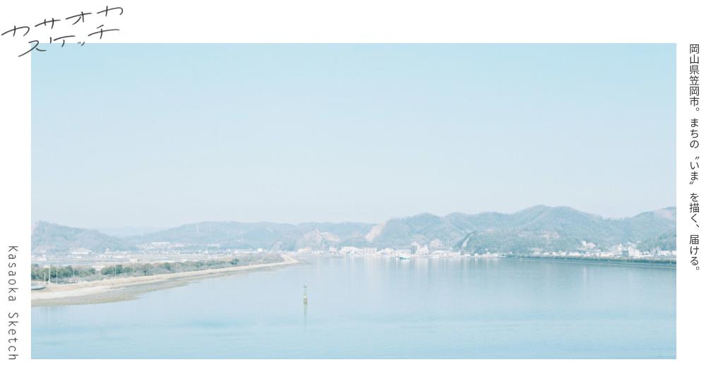 KASAOKA SKETCH公式サイト