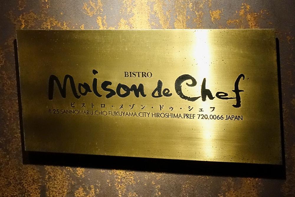 メゾンドシェフごはん:フランス料理店時代