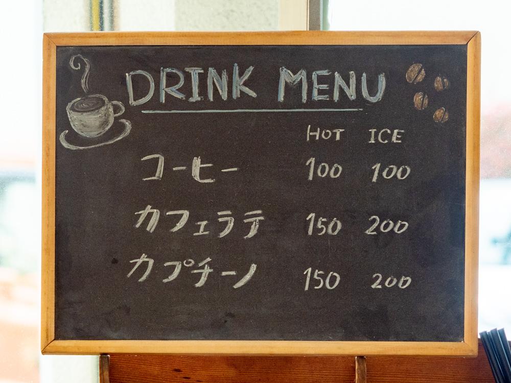 そらいろ:コーヒー