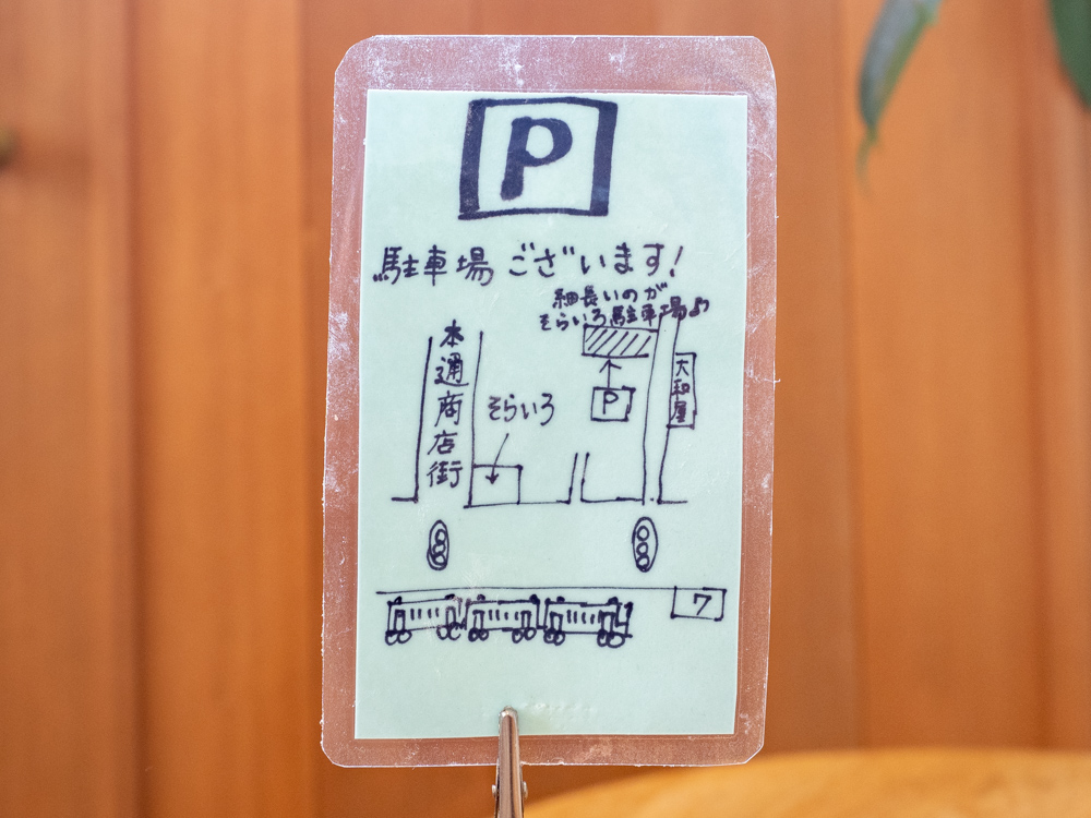 そらいろ:駐車場案内