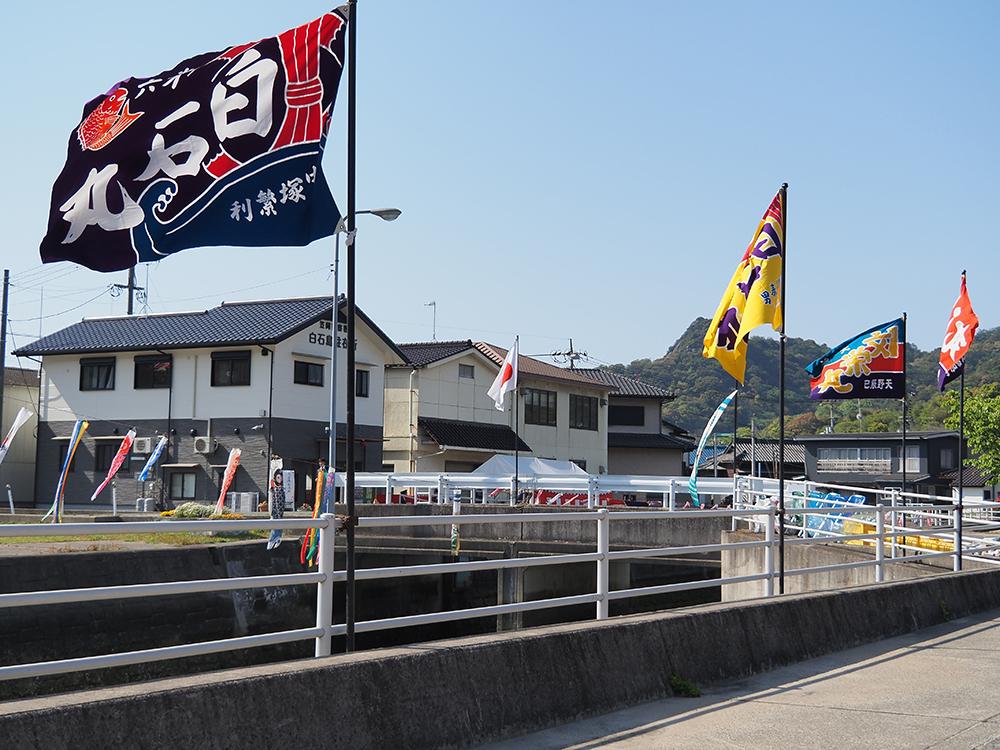 白石島の大漁旗