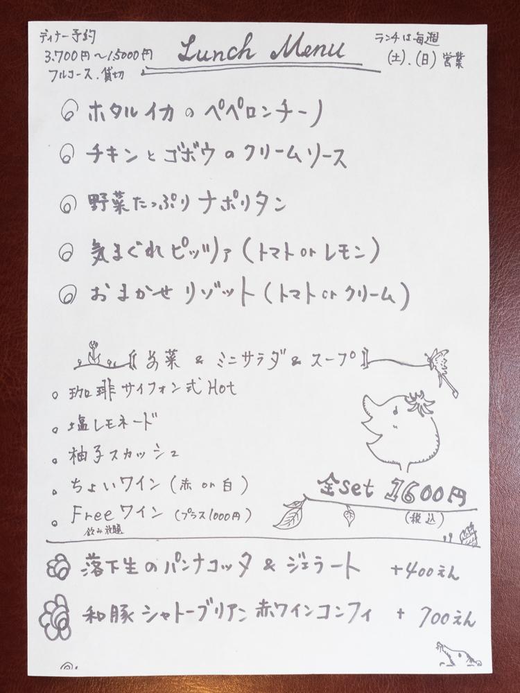 Aji-to:ランチメニュー例