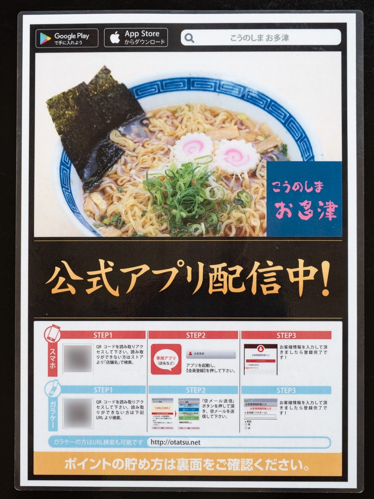 お多津:アプリ