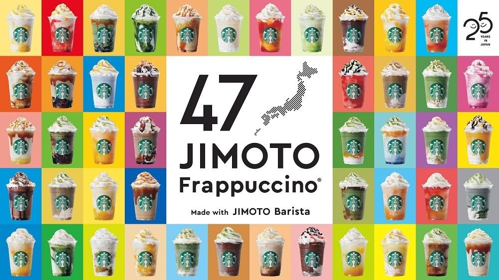 スターバックスコーヒー 47JIMOTO Frappuccino