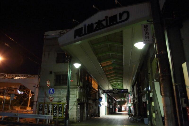 夜の尾道本通り商店街
