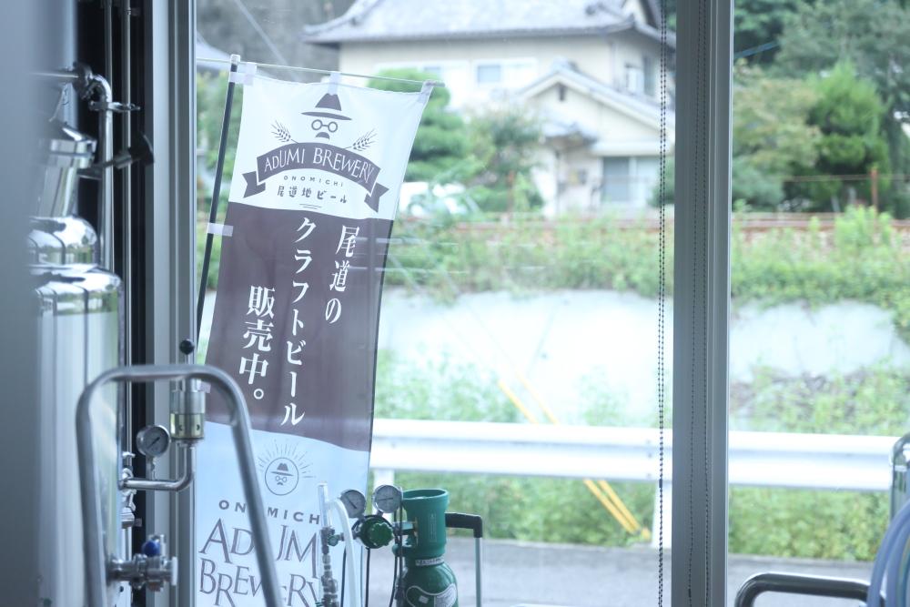 尾道あづみ麦酒醸造所