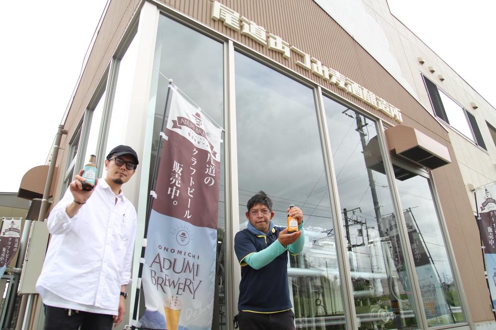 尾道あづみ麦酒(ビール)醸造所 〜 障がい者サポートセンター内に誕生した尾道初のブルワリー